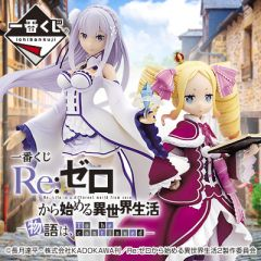 Ichiban Kuji - Re:Zero -Starting Life in Another World- -STORY IS TO BE CONTINUED-