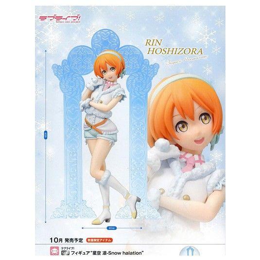 Hoshizora Rin SPM Figuur - Snow Halation