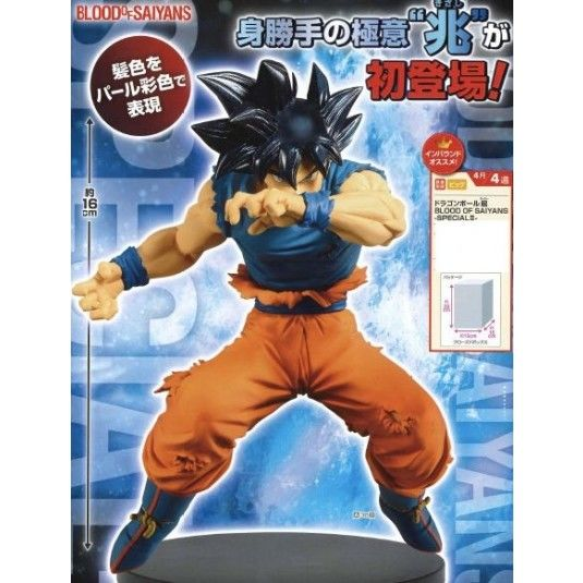 Dragon Ball Super - Son Goku Migatte no Goku'i - Blood of Saiyans Special II PVC Figuur