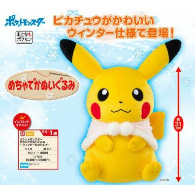 Pikachu met wintercape knuffel (31cm)