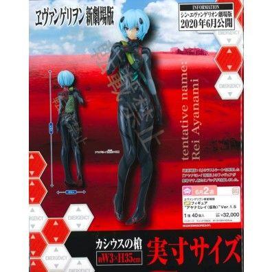 Evangelion Shin Gekijouban - Ayanami Rei - PM Figuur