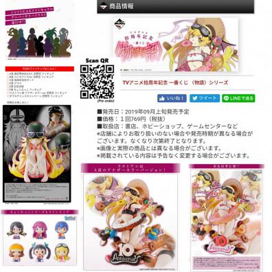 Ichiban Kuji - Bakemonogatari Shinobu Oshino TV Anime 10th Anniversary Ichibankuji (Story) Series
