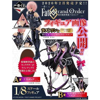 Ichiban Kuji - Fate/Grand Order-Absolute Demonic Front:Babylonia-