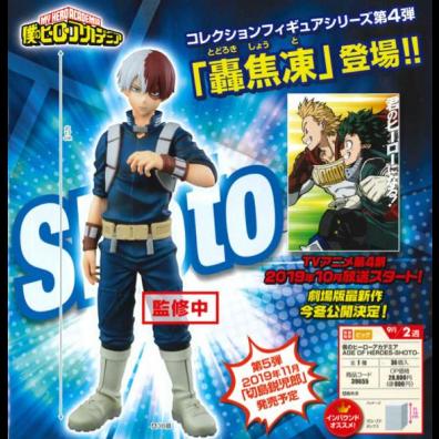 Boku no Hero Academia - Todoroki Shouto - Age of Heroes PVC Figuur