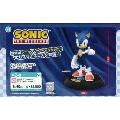 Sonic the Hedgehog PM Figuur ver 3.