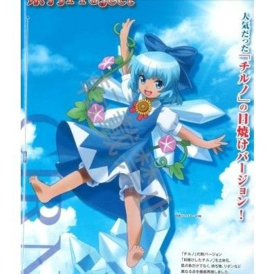 Touhou Project - Cirno - PM Figuur - Suntanned