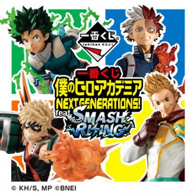 Ichiban Kuji - My Hero Academia NEXT GENERATIONS! feat.SMASH RISING